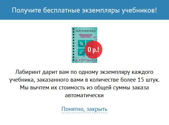 Бесплатные экземпляры учебников