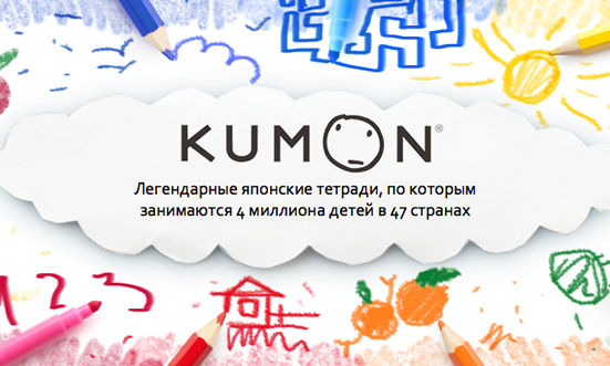 Тетради KUMON