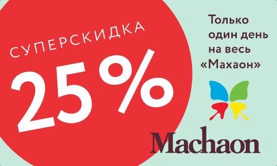 Суперскидка дня: 25% на «Махаон»