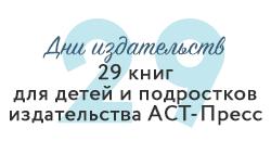 аст-29-подростки