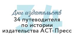 аст-34-история