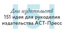 аст-151-мастерицам