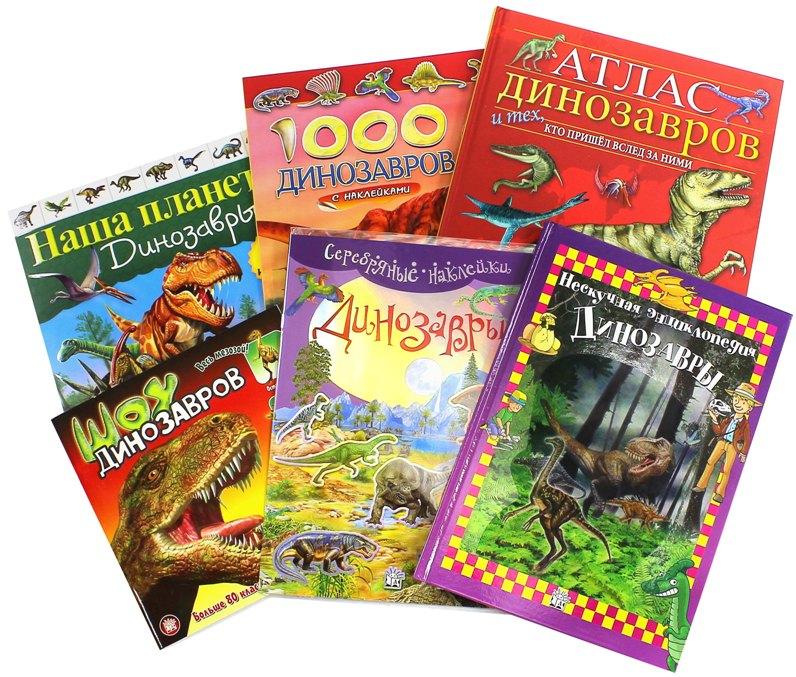 Энциклопедии Лабиринта о динозаврах
