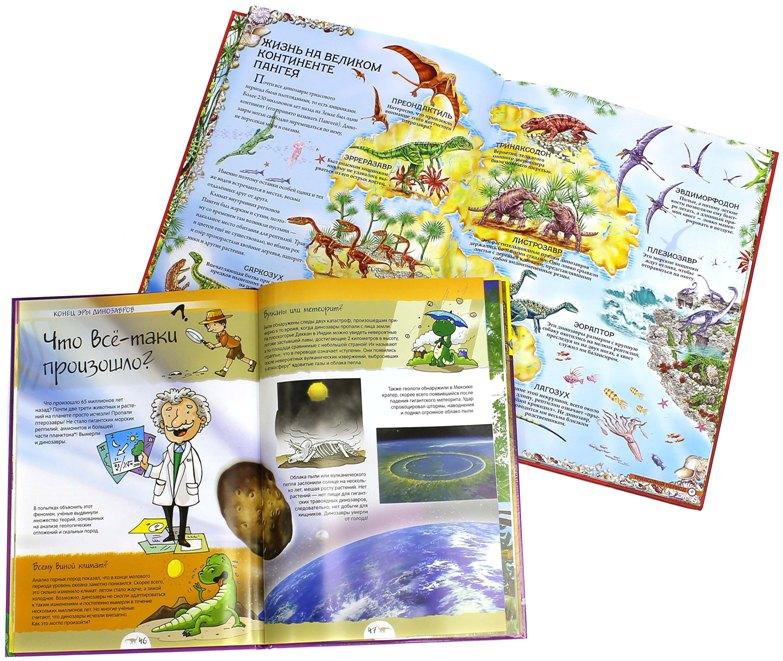 Энциклопедии о динозаврах