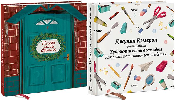 Книги для родителей издательства «Манн, Иванов и Фербер»