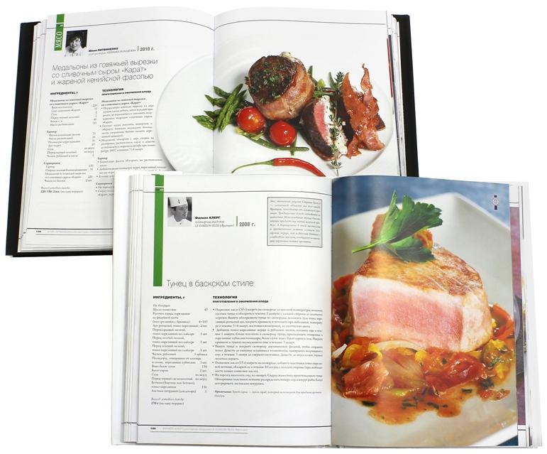 Книги рецептов от лучших шеф-поваров