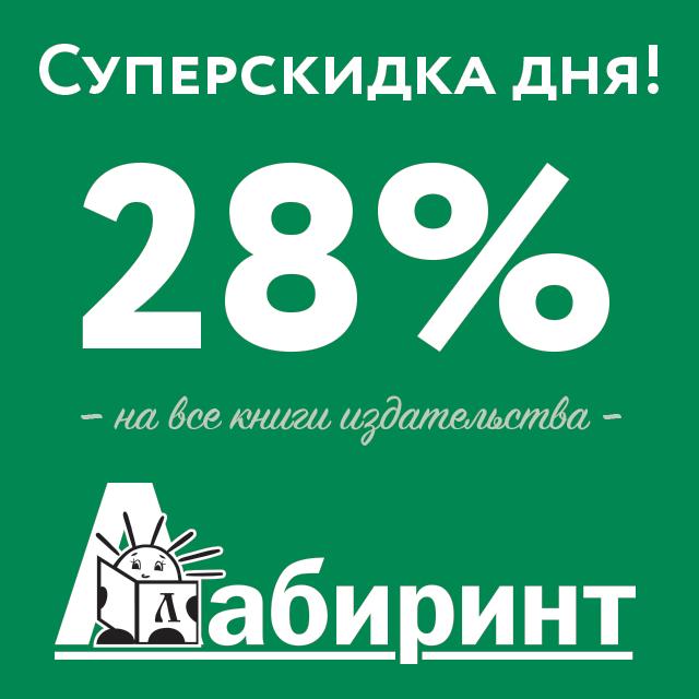Суперскидка дня: 28% на «Лабиринт Пресс»