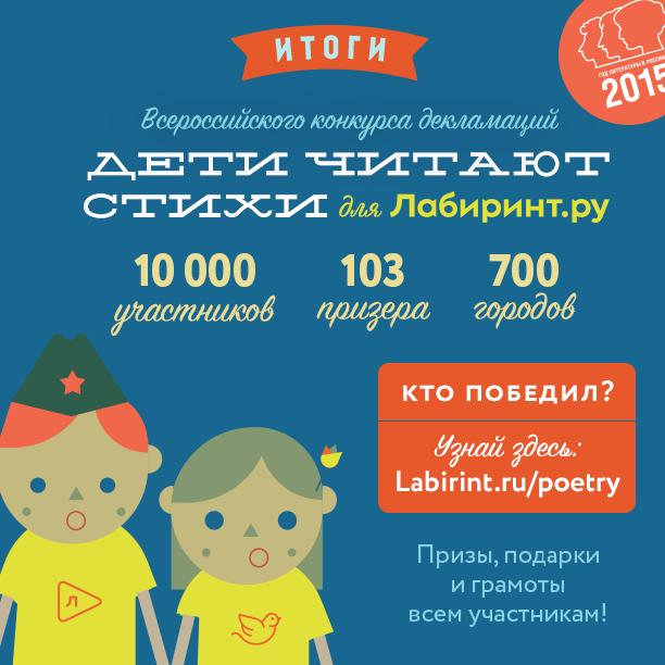 Лабиринт конкурс дети читают стихи 2016 видео
