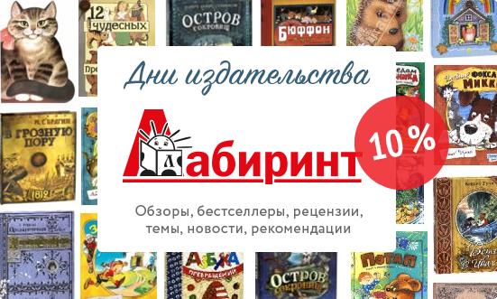 Дни издательства «Лабиринт»