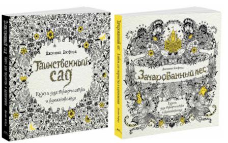 раскраски джоанны бэсфорд творческие альбомы для взрослых