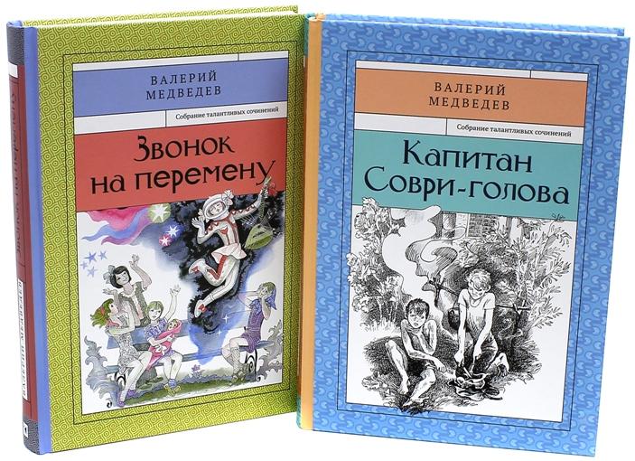 Собрание талантливых сочинений Валерия Медведева