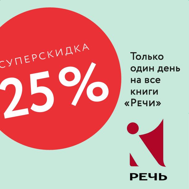 Суперскидка дня: 25% на «Речь»
