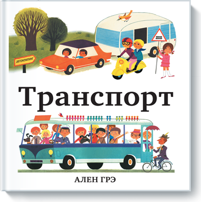 Транспорт (1)