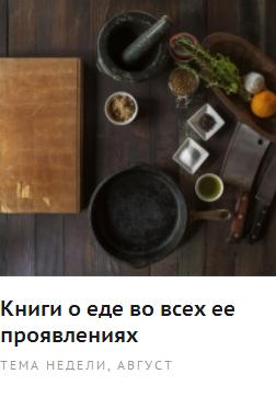 Книги о еде во всех ее проявлениях