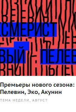 Премьеры нового сезона: Пелевин, Эко, Акунин