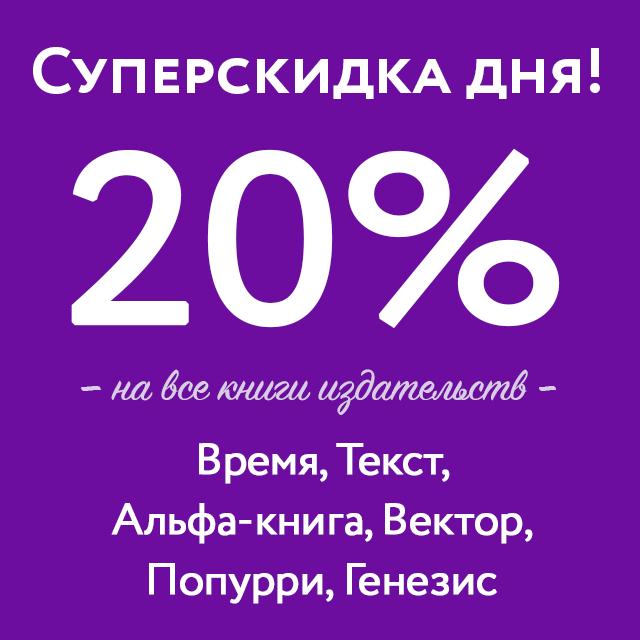 Суперскидка дня: 20% на шесть издательств