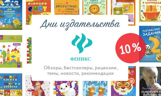 Дни издательства «Феникс» и «Феникс-Премьер»