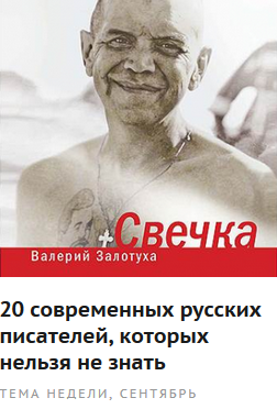 20 современных русских писателей