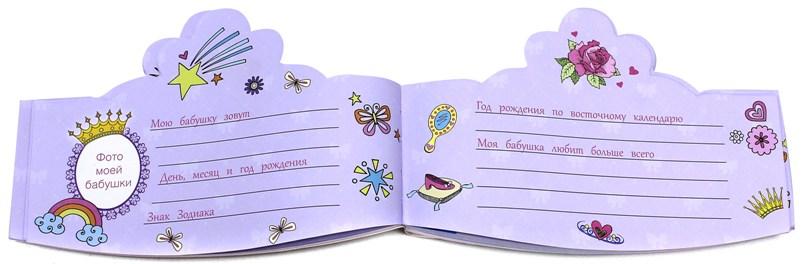 Дневник моей бабушке открытка