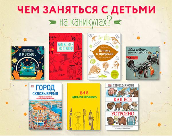 Как провести каникулы: интересные книги и много других идей