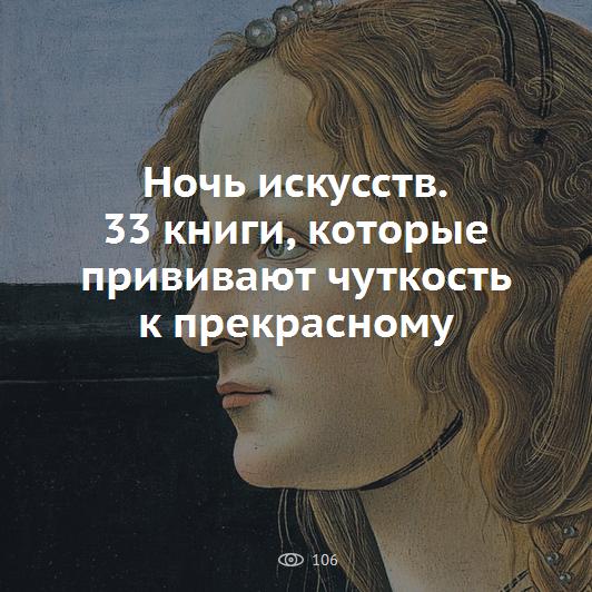 Ночь искусств. 33 книги, которые прививают чуткость к прекрасному