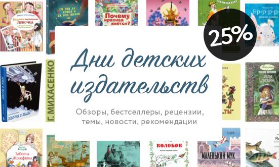 Дни детских издательств