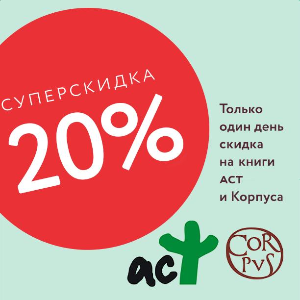 Суперскидка 20%