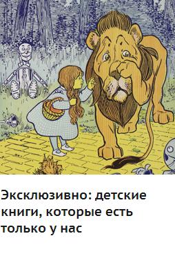 Детские эксклюзивы