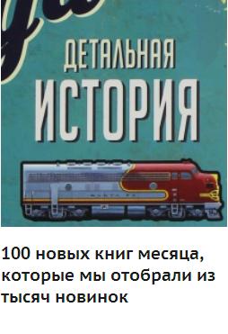 100 новых детских книг