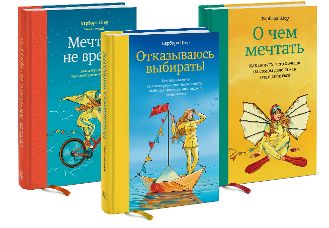 Книги Барбары Шер1