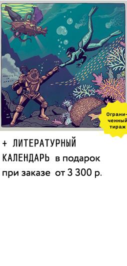 Литературный календарь в подарок при заказе от 3300 руб.