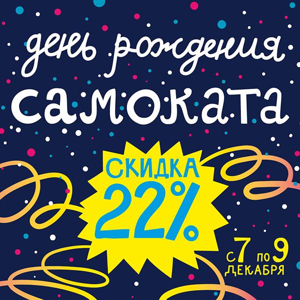 День рождения Самоката
