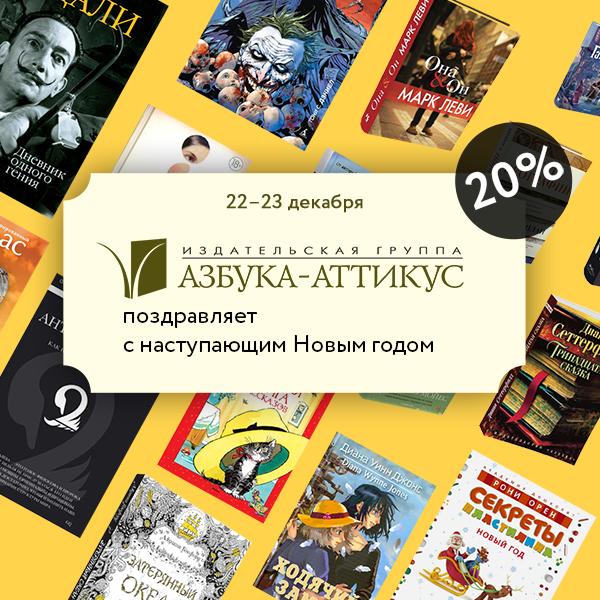 """Скидка 20% на книги издательской группы """"Аттикус"""""""