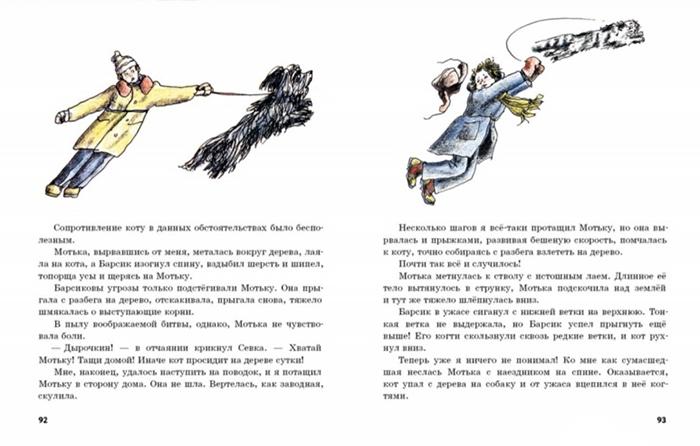 Саня Дырочкин - человек общественный
