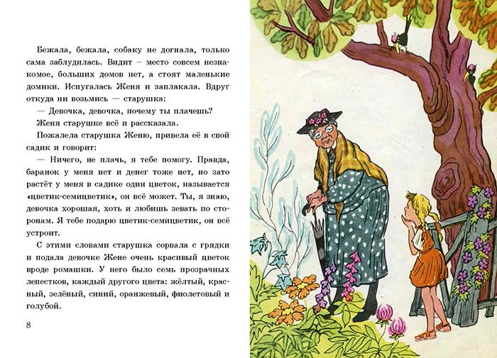В. Катаев, «Цветик-семицветик»