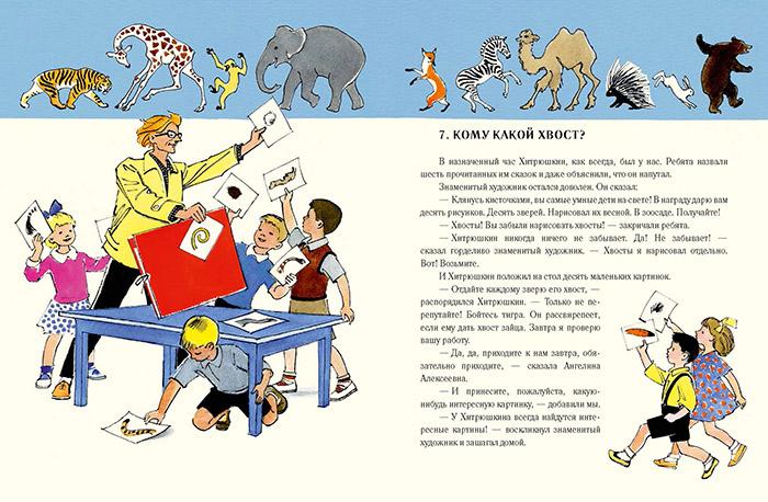 Н. Ходза «Проделки Хитрюшкина»