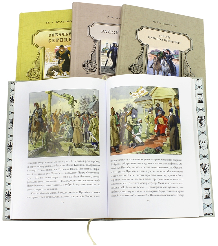 Серия Иллюстрированная классика