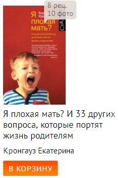 Екатерина Кронгауз: Я плохая мать?