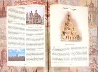 история-московских-районов
