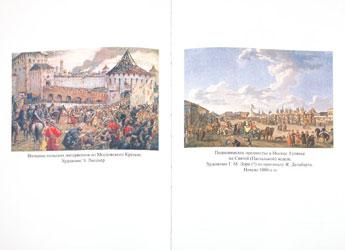 Старая Москва в легендах и преданиях