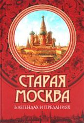 старая-москва-в-легендах-и-преданиях2