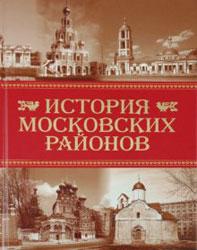 история-московских-районов2