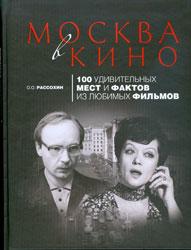 москва-в-кино2