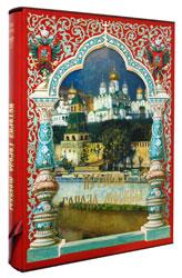 история-города-москвы2