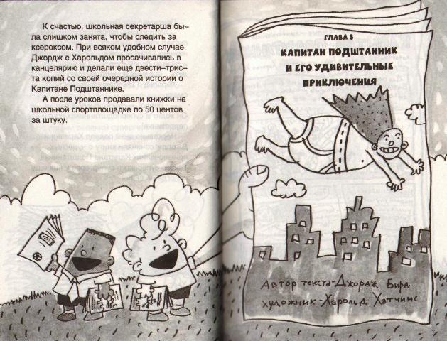 Капитан Подштанник и его удивительные приключения