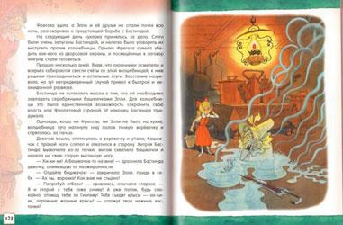 волшебник-изумрудного-города2