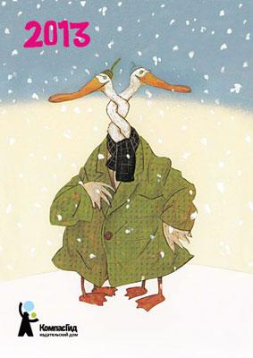 Calendar2013_Horoshee-nastroenie-A3_obl+zadnik
