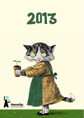Calendar2013_Spokoistvie_A3_obl+zadnik