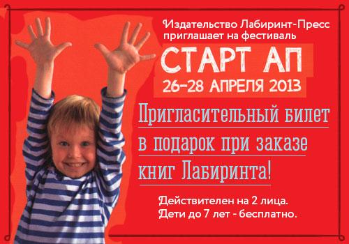 Пригласительный билет на фестиваль СТАРТ АП в подарок