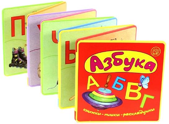 Книжки-пышки-раскладушки/Азбука